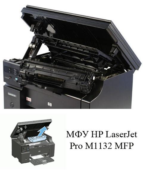 Замена картриджа (снятие и установка) в принтере/мфу HP LaserJet Pro M1132 MFP